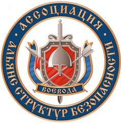 Альянс структур безопасности Воевода
