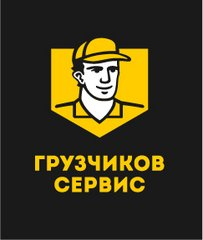 Грузчиков Сервис НСК