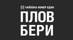 Пловбери Казань