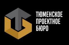 Тюменское проектное бюро