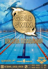 Школа Плавания Gold Swim