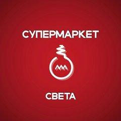 Супермаркет света (ИП Спрыжков Павел Сергеевич)