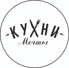 Кухни Мечты (ИП Лученок Денис Николаевич)