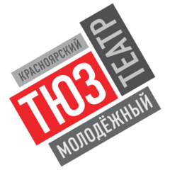 Красноярский ТЮЗ