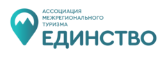 Ассоциация межрегионального туризма Единство