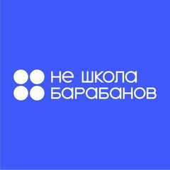 Не Школа Барабанов (ИП Воробьев Виталий Владимирович)