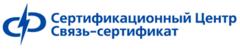 Сертификационный центр Связь-Сертификат АНО