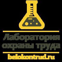 Лаборатория охраны труда