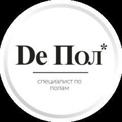ДеПол