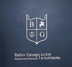 Юридическая компания Балов и партнеры