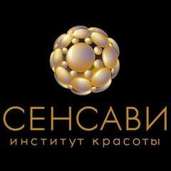 Институт красоты СЕНСАВИ