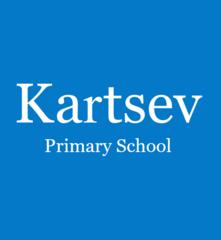 Начальная школа Kartsev Primary School