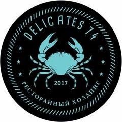 Delicates74 (ООО Бигай)