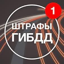 Узнать Штрафы.ру
