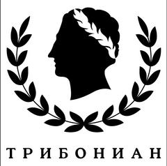 Трибониан