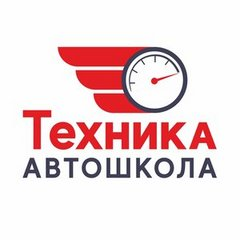 Автошкола ТЕХНИКА