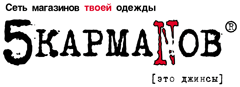 5 КармаNов