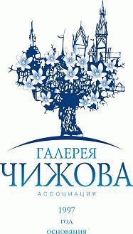 Ассоциация Галерея Чижова
