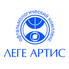 Леге Артис, Глазная клиника