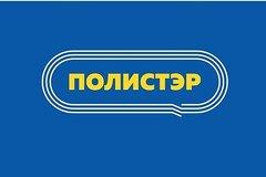 Полистэр Уфа