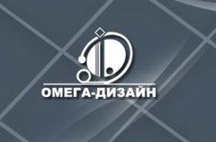 ТПК Омега-Дизайн