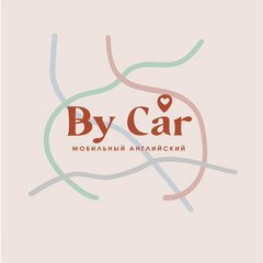 By Car, мобильный английский