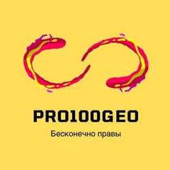 PRO100GEO