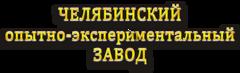Челябинский опытно-экспериментальный завод