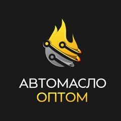 АвтоМасло Оптом