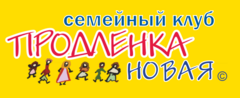 Семейный клуб Продленка новая