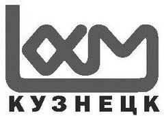 Коксохиммонтаж-Кузнецк
