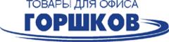 Горшков, Группа компаний