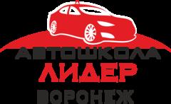 Автошкола Лидер Воронеж