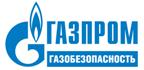 Газпром газобезопасность