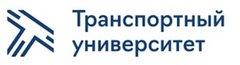 ФГАОУ ВО Российский университет транспорта (МИИТ)