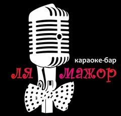 Караоке-бар Ля Мажор