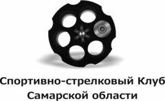 Спортивно-стрелковый клуб Практика