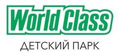 World Class детский парк (OOO Спорт Класс)