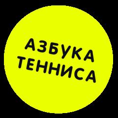 АЗБУКА ТЕННИСА