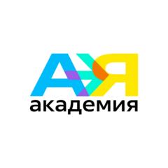 А-Я Академия