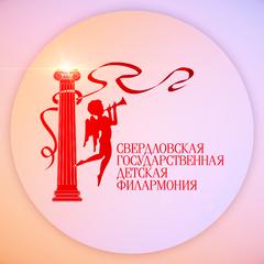 ГАУК СО Свердловская государственная детская филармония