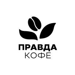 Правда Кофе (ООО Кофе Плюс)