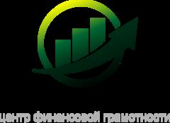 Центр финансовой грамотности Домашний капитал
