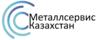 Металлсервис Казахстан