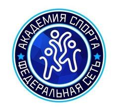 Федеральная сеть спортивных школ Академия спорта