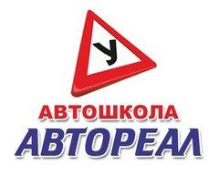 Автошкола Автореал