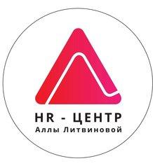 HR-центр Аллы Литвиновой