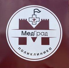 медицинский центр МедГрад