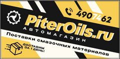 Piteroils