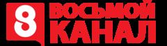 Телекомпания 8 канал Красноярский край